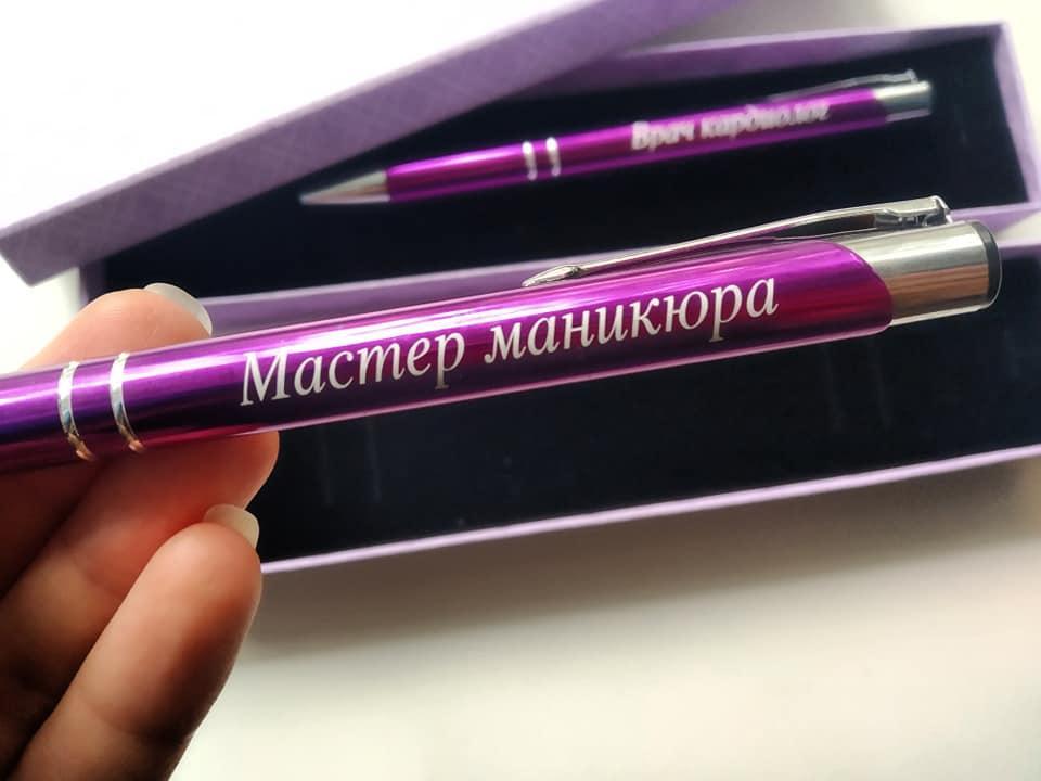 Ручка с гравировкой в подарочной упаковке родным и близким уникальная ручка с надписью, фото 1