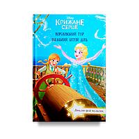 Книга для читання Крижане серце Люблю цей мультик Disney, фото 1