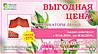 """Магазин Медтехники """"Ваш Комфорт"""" приветствует лето специальным предложением."""