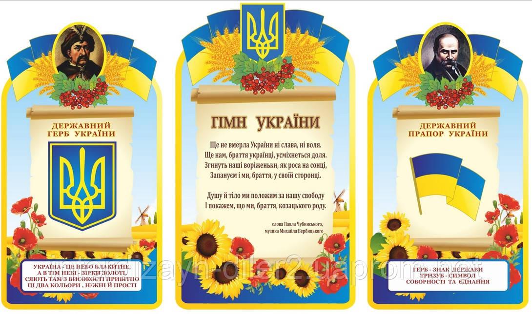 Стенд Українська символіка