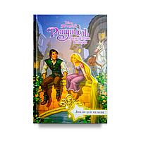 Книга для читання Рапунцель Заплутана історія Люблю цей мультик Disney