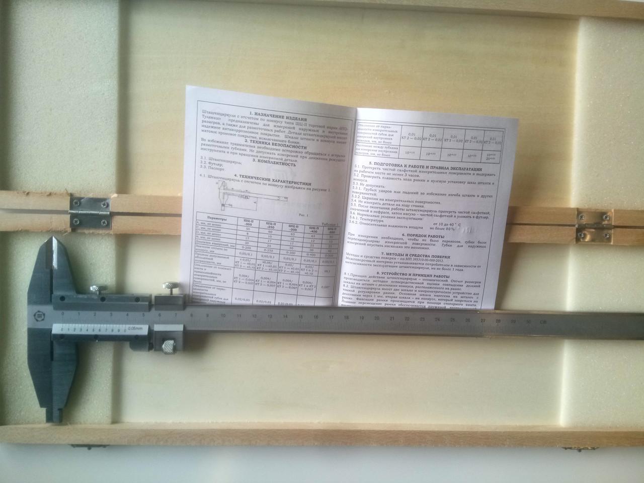 Штангенциркуль ШЦ-II - 300 (ц.д. 0,05мм),возможна калибровка в УкрЦСМ.