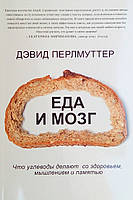 Еда и мозг - Дэвид Перлмуттер