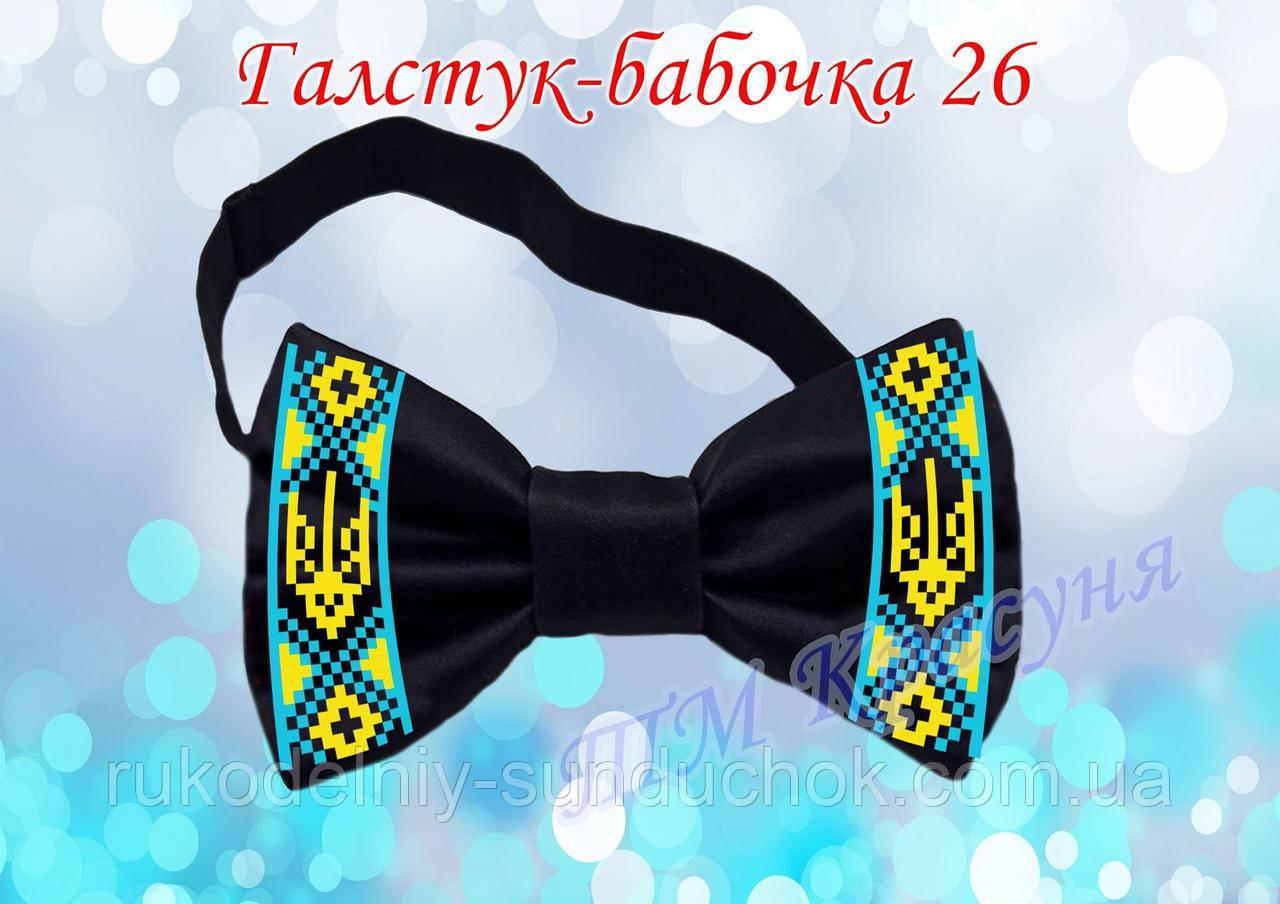 Краватка-метелик під вишивку ТМ Красуня 26
