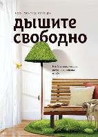 Книга Дышите свободно. Как беспорядок в доме поможет разобраться в себе. Авторы - Мелва Грин и Лорен Розенфилд