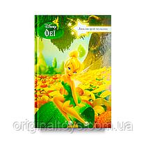 Книга для читання Феї Люблю цей мультик Disney