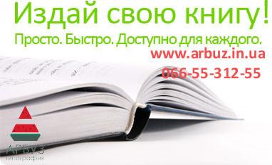 Как напечатать и издать книгу