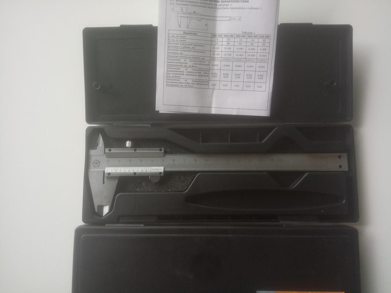 Штангенциркуль ШЦ -1-150 ц.д.0,05мм. ГОСТ 166-89,возможна калибровка в УкрЦСМ.