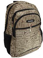 Рюкзак ортопедический коричневый Париж  38*28*16 cм