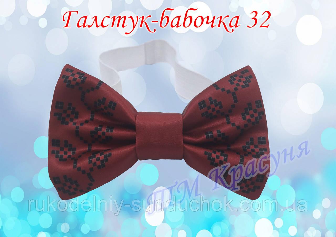 Галстук-бабочка под вышивку ТМ Красуня 32