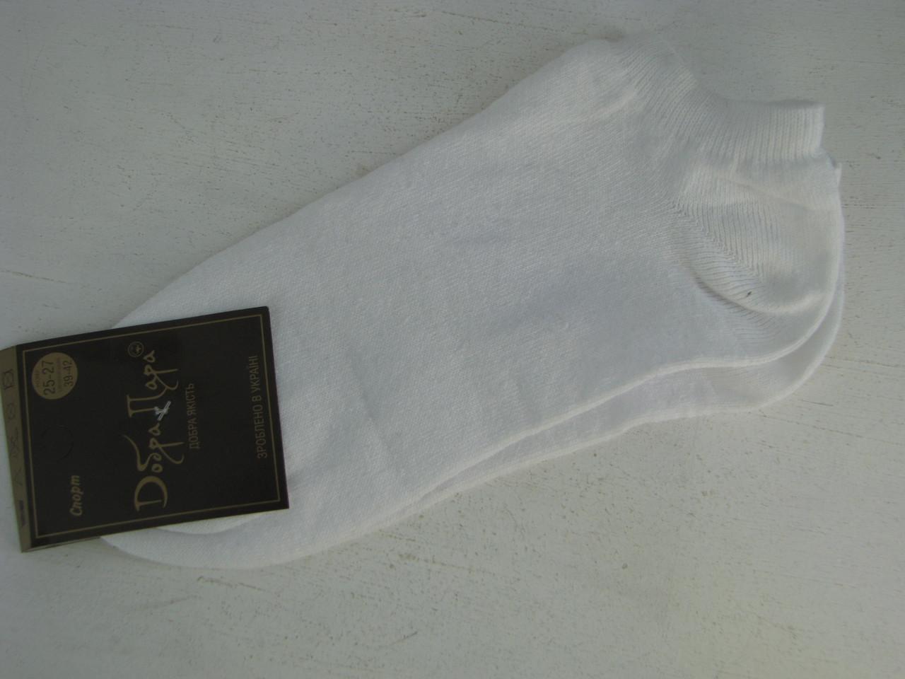 Носки мужские с лайкрой белые 27-29