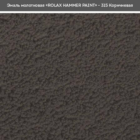 """Эмаль молотковая """"Hammer"""" 3в1 Ролакс 315 коричневая 2л, фото 2"""