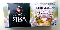 Чай Принцеса Ява Ніжний жасмин 25 пакетиків зелений, фото 1