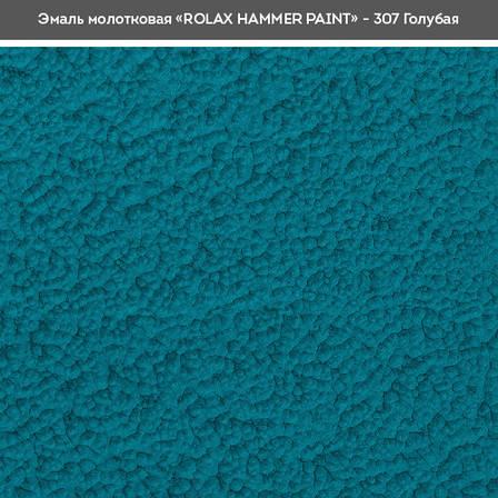 """Эмаль молотковая """"Hammer"""" 3в1 Ролакс 307 голубая 2л, фото 2"""