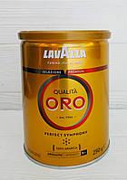 Кофе молотый Lavazza Qualita Oro ж/б 250гр. (Италия)
