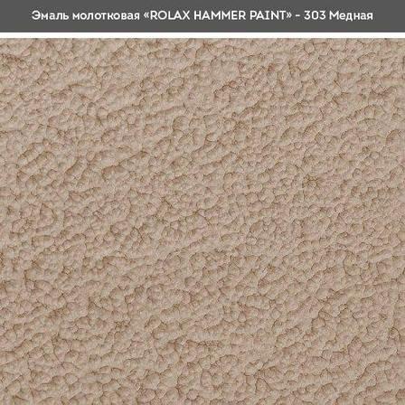 """Эмаль молотковая """"Hammer"""" 3в1 Ролакс 303 медная 0,75л, фото 2"""