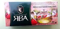 Чай Принцеса Ява Полуничний настрій 25 пакетиків зелений, фото 1