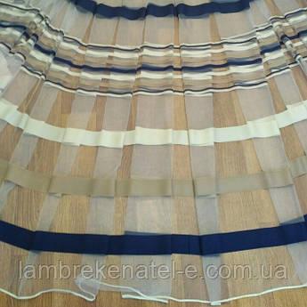 Тюль турецкая полоска бежево-синяя, для кухни, в зал, класс, школу