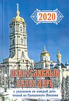 Православный календарь на 2020 год (малый формат)
