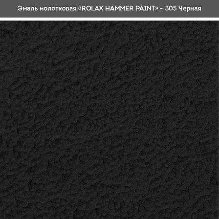 """Эмаль молотковая """"Hammer"""" 3в1 Ролакс 305 чёрная 0,75л, фото 2"""