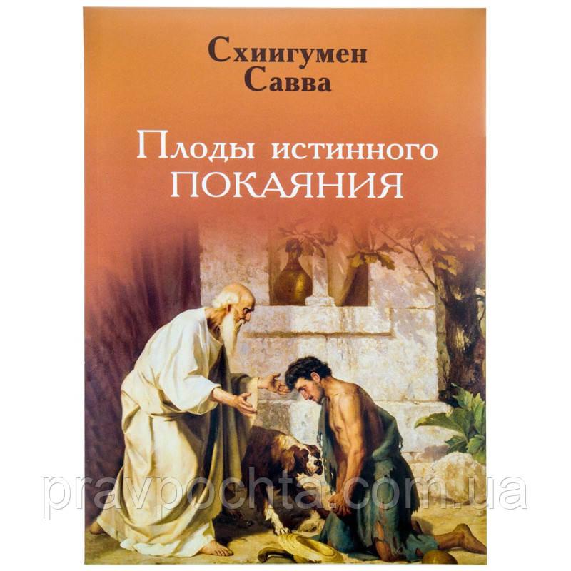 Плоди істинного покаяння. Схиигумен Сава (Остапенко)