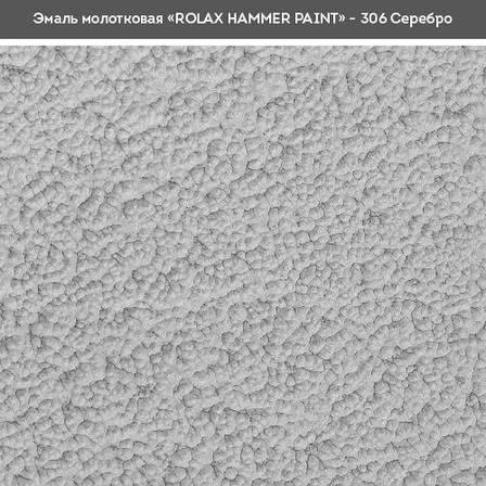 """Эмаль молотковая """"Hammer"""" 3в1 Ролакс 306 серебристая 0,75л, фото 2"""