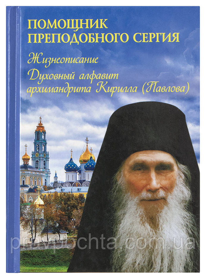 Помощник преподобного Сергия: Жизнеописание. Духовный алфавит архимандрита Кирилла (Павлова)