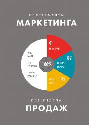 Книга Инструменты маркетинга для отдела продаж. Авторы - Игорь Манн, Анна Турусина, Екатерина Уколова (МИФ)