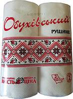 Рушники паперові ТМ Обухівська