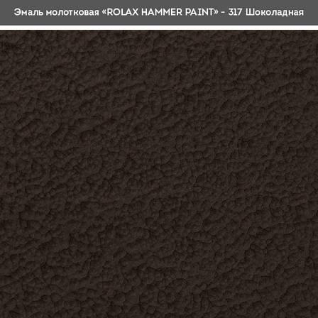 """Эмаль молотковая """"Hammer"""" 3в1 Ролакс 317 шоколад 0,75л, фото 2"""