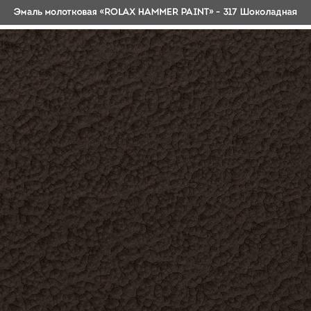 """Эмаль молотковая """"Hammer"""" 3в1 Ролакс 322 фиалковая 0,75л, фото 2"""