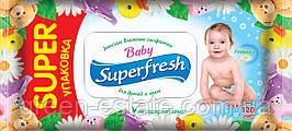 Серветки вологі SuperFresh дитячі 120 шт.