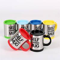 Чашка-мешалка Self stirring mug