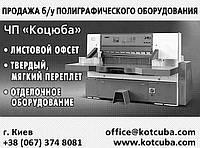 Б/у полиграфическое оборудование