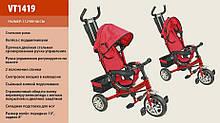 Велосипед коляска трехколесный VT1419 складн. козырек с родительской ручкой