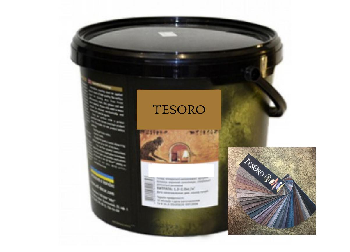 Декоративная штукатурка Elf Decor Tesoro 2.5л
