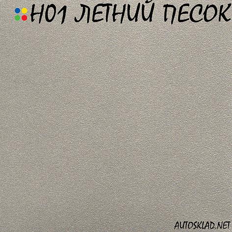 Авто краска (автоэмаль) металлик Mobihel (Мобихел) Летний Песок Сабле 1л, фото 2