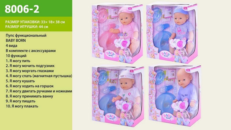 Пупс функциональный Baby Born 8006-2