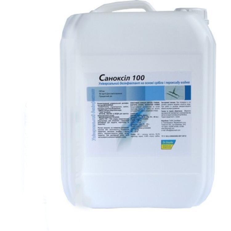 Средство для быстрой дезинфекции Саноксил 100 для обработки воды и стоков 30,0 кг