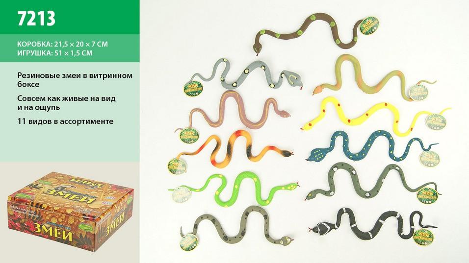 Змея 7213 Животные резиновые тянучки