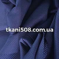 Трикотаж кукуруза (Темно-синий)