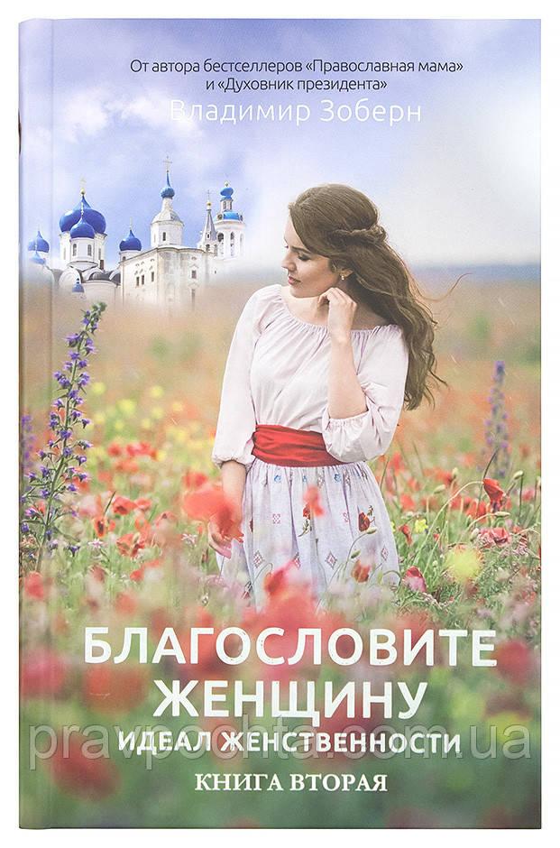 Благословите женщину. Идеал женственности. Книга 2. Владимир Зоберн