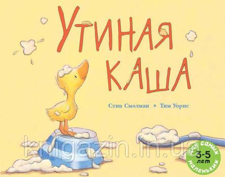 Детская книга Утиная каша Для самых маленьких от 3 до 6 лет