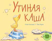 Детская книга Утиная каша Для самых маленьких от 3 до 6 лет, фото 1