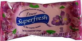 Салфетки влажные SuperFresh Flower 15шт.