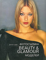 """Книга """"Фотосъемка Beauty & Glamour моделей"""" Джон Грей"""