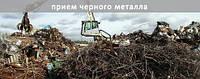 Покупка металлолома Днепропетровск
