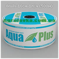 Лента капельного полива Aquaplus/StarTape 8mil 10см 1л/ч --- 500м