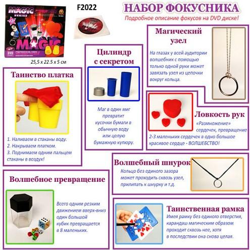Набор Фокусника 2022, +CD