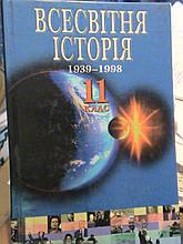 Бердичевський. Ладиченка. Щупак. Всесвітня історія. 1939-1998. К., 1999.